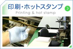 印刷・ホットスタンプ